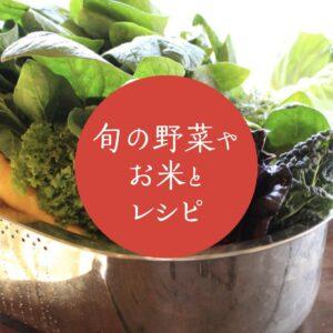 [COMING SOON!]旬の野菜やお米とレシピの販売